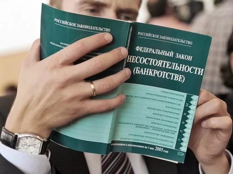 Как эффективно провести процедуру банкротства гражданина?
