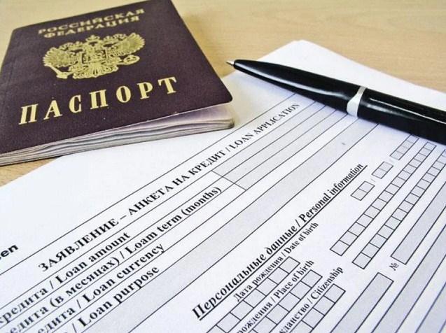 Что нужно знать о подаче заявки на кредит?