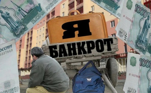 Почему жители России боятся процедуры банкротства?