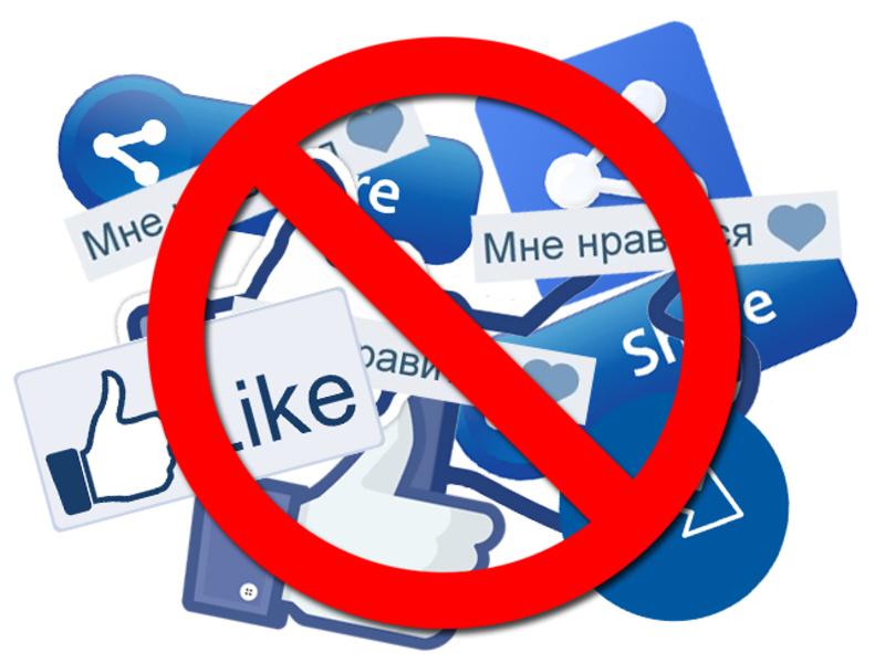 Какая реклама в соцсетях под запретом?