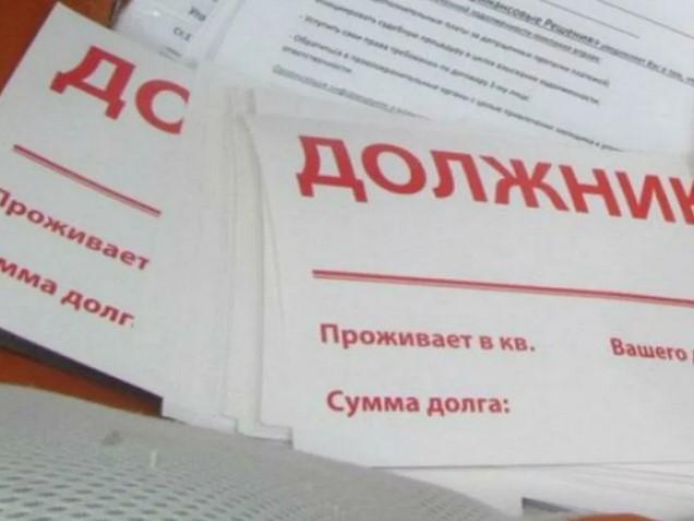 Конкурс коллекторов для выбивания долгов по ЖКХ