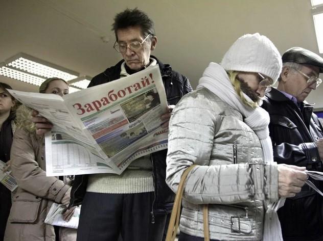 Минтруд: 700 тысяч безработных будет в Роcсии к 2021 году