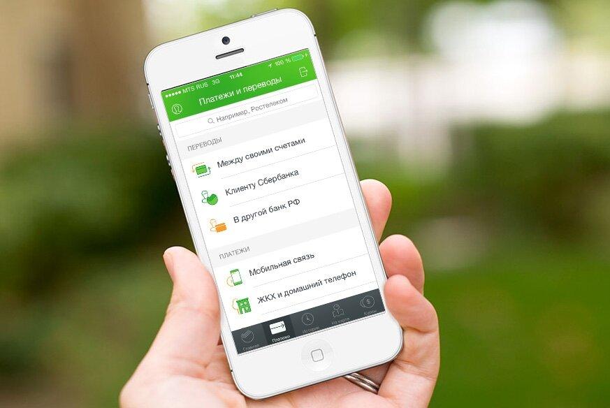 Срочно проверьте свой аккаунт в «сбербанк онлайн», на наличие чужого номера