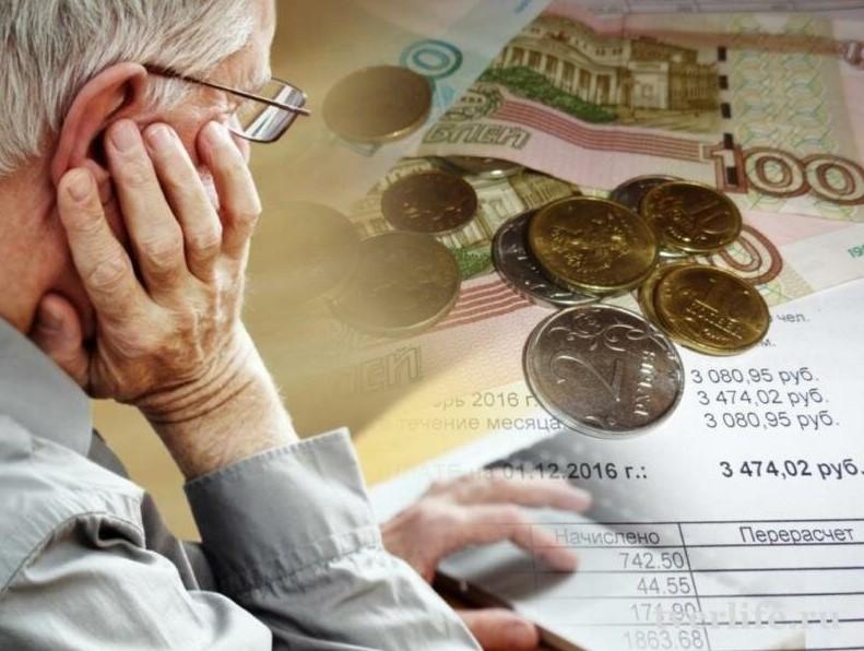 Не все пенсионеры смогут получить субсидии на оплату ЖКХ